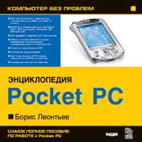 Борис Леонтьев Энциклопедия Pocket PC Серия: Компьютер без проблем инфо 6434f.